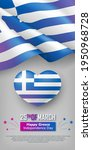banner of 25th of march greece... | Shutterstock .eps vector #1950968728