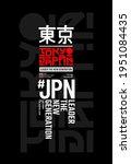 tokyo  japan  modern and... | Shutterstock .eps vector #1951084435