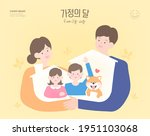 warm may family month... | Shutterstock .eps vector #1951103068