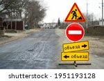 Russian Road Closed And...