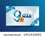 may 9 victory day layout design.... | Shutterstock .eps vector #1951925092