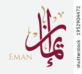 creative arabic calligraphy. ... | Shutterstock .eps vector #1952904472