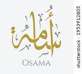 creative arabic calligraphy. ... | Shutterstock .eps vector #1953912805