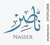 creative arabic calligraphy. ... | Shutterstock .eps vector #1953912808