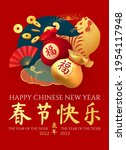 happy chinese new year  2022... | Shutterstock .eps vector #1954117948