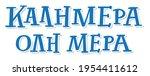 in greek... | Shutterstock .eps vector #1954411612