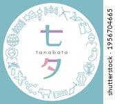 japanese star festival icon... | Shutterstock .eps vector #1956704665