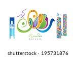 arabic islamic calligraphy of... | Shutterstock .eps vector #195731876