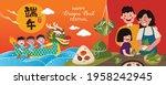 set of dragon boat festival...   Shutterstock .eps vector #1958242945