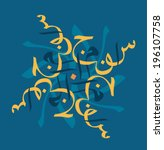 "arabic word ""harmony"" designed... | Shutterstock .eps vector #196107758"