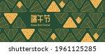 dragon boat festival... | Shutterstock .eps vector #1961125285