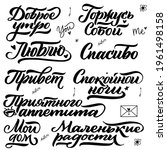 russian lettering set good...   Shutterstock .eps vector #1961498158