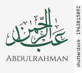 creative arabic calligraphy. ... | Shutterstock .eps vector #1963815892