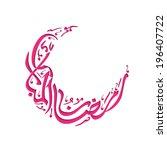 arabic islamic calligraphy of... | Shutterstock .eps vector #196407722