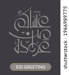 eid mubarak arabic calligraphy... | Shutterstock .eps vector #1966989775