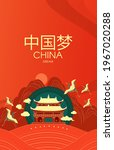 china design. pagoda temple ...   Shutterstock .eps vector #1967020288