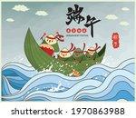 vintage chinese rice dumplings... | Shutterstock .eps vector #1970863988