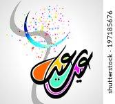 eid mubarak   Shutterstock .eps vector #197185676