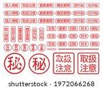 japanese rubber stamp. japanese ... | Shutterstock .eps vector #1972066268