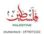 arabic calligraphy vector type... | Shutterstock .eps vector #1974071102
