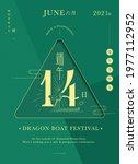 Dragon Boat Festival Greetings...