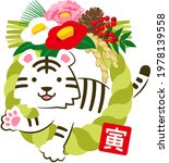 illustration of white tiger and ... | Shutterstock .eps vector #1978139558