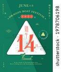 dragon boat festival also known ... | Shutterstock .eps vector #1978706198