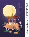 mid autumn festival greetings... | Shutterstock .eps vector #1979719268