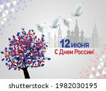 happy independence day russian...   Shutterstock .eps vector #1982030195
