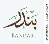 creative arabic calligraphy. ... | Shutterstock .eps vector #1983489695