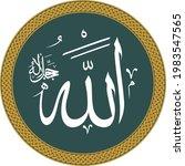 allah. god name wall table....   Shutterstock .eps vector #1983547565