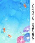 summer vector illustration of... | Shutterstock .eps vector #1984666292