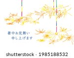 summer greeting card with an... | Shutterstock .eps vector #1985188532