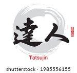 vector illustration of japanese ... | Shutterstock .eps vector #1985556155