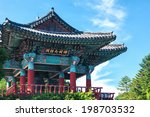 a pavilion stands near the... | Shutterstock . vector #198703532