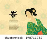japanese art drawing | Shutterstock .eps vector #198711752