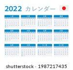 2022 calendar   vector template ... | Shutterstock .eps vector #1987217435