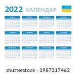 2022 calendar   vector template ... | Shutterstock .eps vector #1987217462
