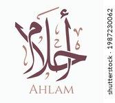 creative arabic calligraphy. ... | Shutterstock .eps vector #1987230062