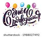 happy birthday in russian....   Shutterstock .eps vector #1988027492