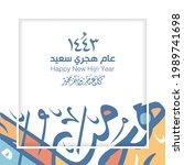 happy new hijri islamic year... | Shutterstock .eps vector #1989741698