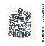 poster on russian language with ...   Shutterstock .eps vector #1990288625