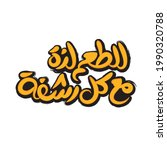 typography arabic hand drawing  ...   Shutterstock .eps vector #1990320788