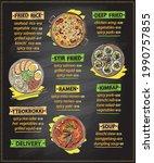 vector chalk menu of asian food ...   Shutterstock .eps vector #1990757855