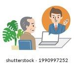illustration of a senior man...   Shutterstock .eps vector #1990997252