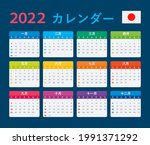 2022 calendar   vector template ... | Shutterstock .eps vector #1991371292