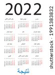 2022 calendar   vector template ... | Shutterstock .eps vector #1991383832