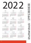2022 calendar chinese   vector... | Shutterstock .eps vector #1991383838