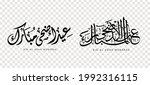 set of eid adha mubarak in... | Shutterstock .eps vector #1992316115