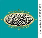 eid mubarak  | Shutterstock .eps vector #199291922
